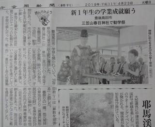 勧学祭.jpg