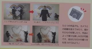 トンネル壁画・楽しみ方.jpg