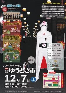 夕どき市 パンフ12月.jpg