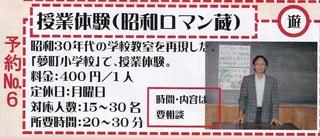 昭和体験PRチラシ.jpg