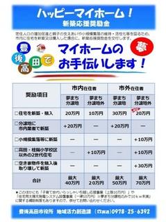 H30チラシ%E3%80%80ハッピーマイホーム事業.jpg